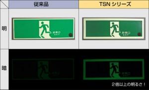 """ステッカータイプの消防設備認定品・中輝度蓄光式誘導標識『アルファ・フラッシュ""""TSNシリーズ""""』"""
