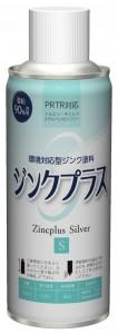 日新インダストリーが 環境対応型亜鉛めっき補修塗料『ジンクプラスS』を発売