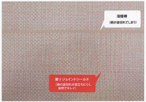 NWシリーズ(長尺シート専用)溶接工法にかわる新継目工法『東リ ジョイントシールド』