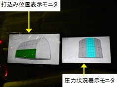 覆工コンクリート施工をリアルタイムに3次元可視化する『覆工コンクリート施工管理システム』