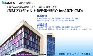 BIMセミナー「シスプロARCHICAD活用セミナー2016 in 東京・大阪〜BIMプロジェクト最新事例紹介 for ARCHICAD〜」