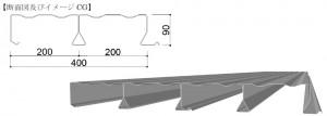 日鐵住金建材が高荷重・ロングスパン対応フラットデッキ『アクロスデッキ』を発売