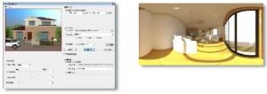 日本ユニシス・エクセリューションズが住宅プレゼンシステム『AIREALMEISTER』の新バージョンV8.4を提供開始