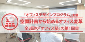 実在オフィスを題材にオフィスの変革手法を実習で学ぶ『オフィス塾』10月5日に大阪で開催