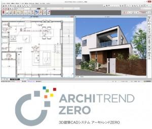 平成28年省エネ基準へ対応したZEH対応3D建築CADシステム『ARCHITREND ZERO Ver.3.1』が発売
