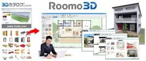 福井コンピュータドットコムが住宅プレゼンソフト『Roomo3D(ルーモ3D)』を10月4日より発売