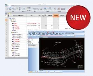 設計変更業務に新たな仕組みを提供する『設計変更システム』発売