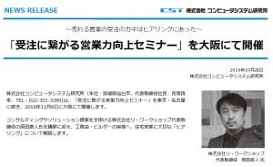 コンピュータシステム研究所『受注に繋がる営業力向上セミナー』を大阪にて開催