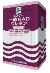 エスケー化研が特殊NAD技術を駆使した一液タイプの進化系塗料『エスケー一液NADウレタン』を開発