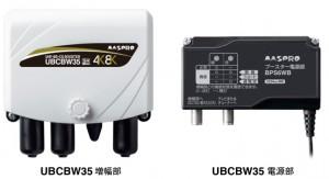 マスプロ電工が4K・8K衛星放送に対応した家庭用ブースター「UHF・BS・CSブースター35dB/41dB型」を発売
