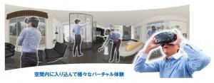 福井コンピュータドットコムが高性能『マンションVRシステム』を販売開始