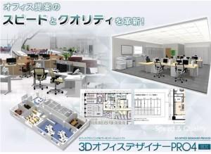 メガソフトがDWGを直接読み込める『3DオフィスデザイナーPRO4 EX』を新発売