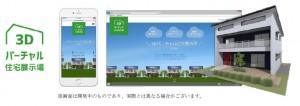 インターネット上で3D仮想モデルハウスを見学できる『3D バーチャル住宅展示場』今春公開