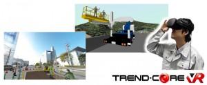 土木施工業界3次元化による建設バーチャルリアリティを実現する『TREND−CORE VR』今夏リリース