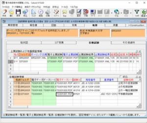 システムイン国際が電子納品物作成閲覧システム『Calssist Ver.15』を提供開始