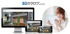 「3D カタログ.com」スマートフォン・タブレット対応版を2017年夏に公開