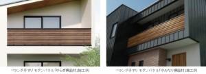 LIXILが「ベランダ手すり モダンパネル」シリーズに新デザイン『ゆらぎ横面材』『ゆみなり横面材』を追加