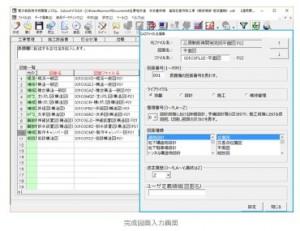 『電子納品物作成閲覧システム Calssist Ver.15』のバージョンアップ版提供開始