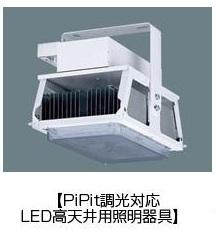 パナソニックエコソリューションズ社がLED高天井用照明器具 『PiPit(ピピッと)調光シリーズ』を発売