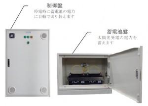 太陽光発電を使って緊急時の電力が確保できる防災型制御盤『ep-BOX』発売