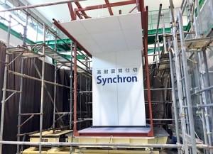 コマニーが震度7の揺れに耐える高耐震間仕切「Synchron (シンクロン)」を発売