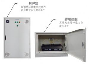 緊急時の電力が確保できる防災型制御盤「ep-BOX」