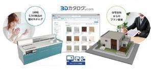 福井コンピュータドットコムが「3D カタログ.com」の『スマートフォン・タブレット対応版』を公開