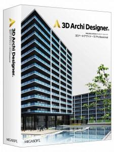 2D/3D建築プランニングソフト『3Dアーキデザイナー10 Professional』