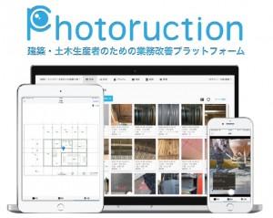 建築・土木生産者向けの業務改善プラットフォーム『Photoruction』