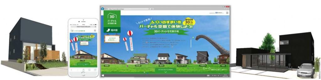 福井コンピュータドットコムが『3Dバーチャル住宅展示場(福井版)』公開
