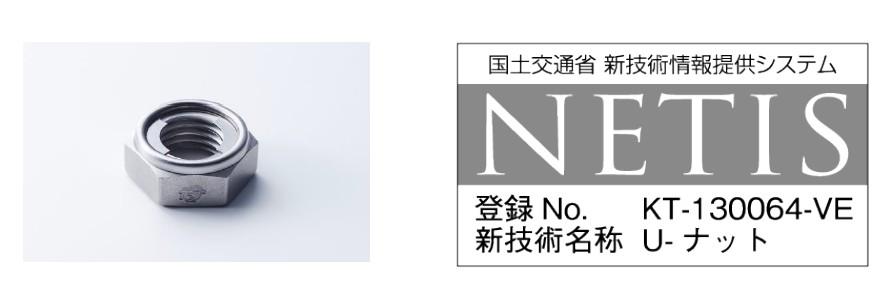 冨士精密の『U-ナット』がNETISの活用効果評価で「-VE」に登録