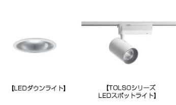 店舗用「PiPit調光シリーズ」に『LEDダウンライト』『LEDスポットライト』発売