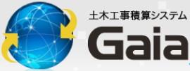 独自情報やノウハウを蓄積し活用できる土木工事積算システム『Gaia10』発売