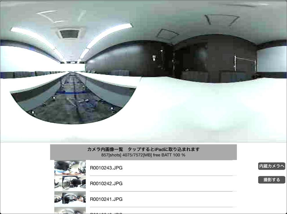 建設現場の施工記録を360°写真で保存可能にする『SpiderPlus(スパイダープラス)』