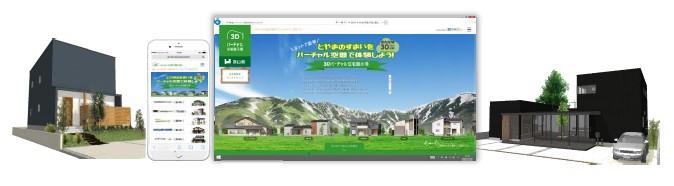 福井コンピュータドットコムが『3Dバーチャル住宅展示場(富山版)』公開