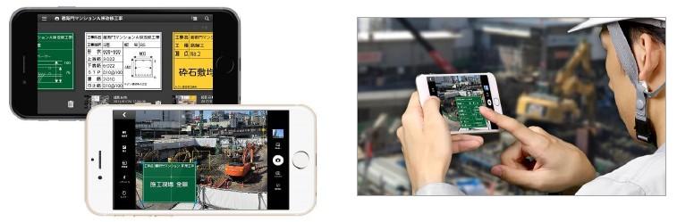 ルクレが電子小黒板「蔵衛門Pad」のiPhone対応アプリ『蔵衛門工事黒板』提供開始