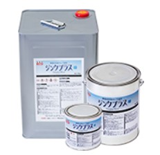 「有機則」もクリアした環境対応型亜鉛めっき補修塗料『ジンクプラスS』