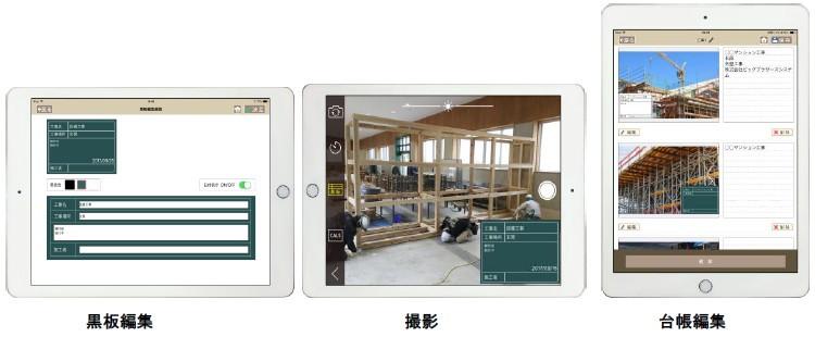 ビッグブラザーズシステム 工事写真管理システム『BB工事くん』改ざん検知機能対応版リリース