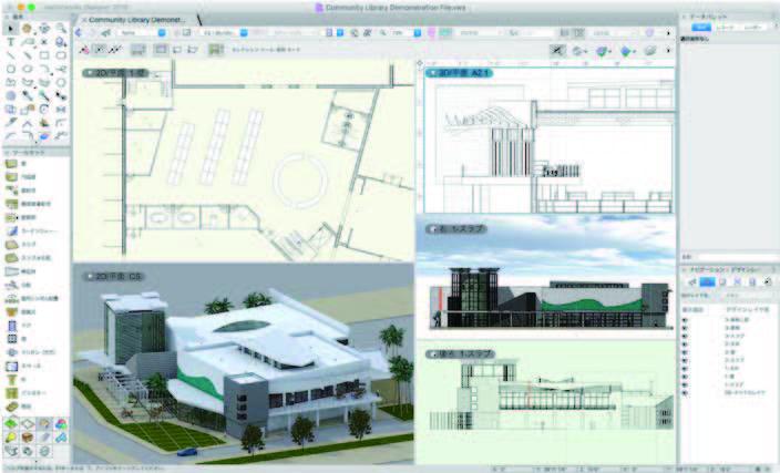 設計・デザイン業務の生産性向上を支援する最新CAD・BIMツール『Vectorworks 2018』