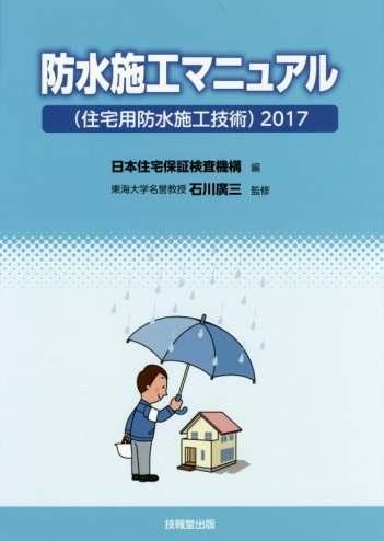 日本住宅保証検査機構『防水施工マニュアル 住宅用防水施工技術2017』発売