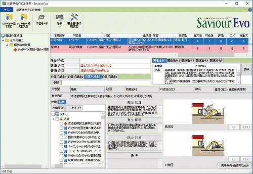 労働安全衛生総合支援システム『Saviour Evo』をリリース