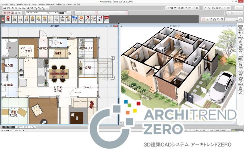 省エネ住宅設計業務をアシストする3D建築CADシステム『ARCHITREND ZERO Ver.4.1』