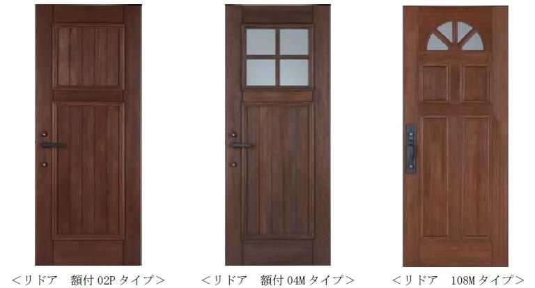 ドア部分だけをリフォームできる玄関ドア『RE-DOOR』に新デザイン誕生