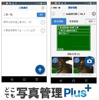 福井コンピュータが電子小黒板Androidアプリ『どこでも写真管理Plus』リリース