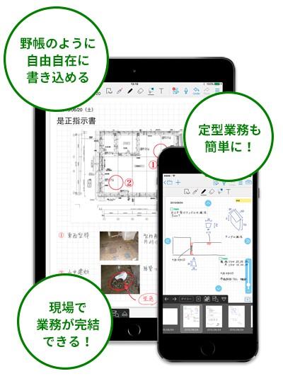 MetaMoJiがデジタル野帳法人版『eYACHO for Business』のアップデート版を提供開始