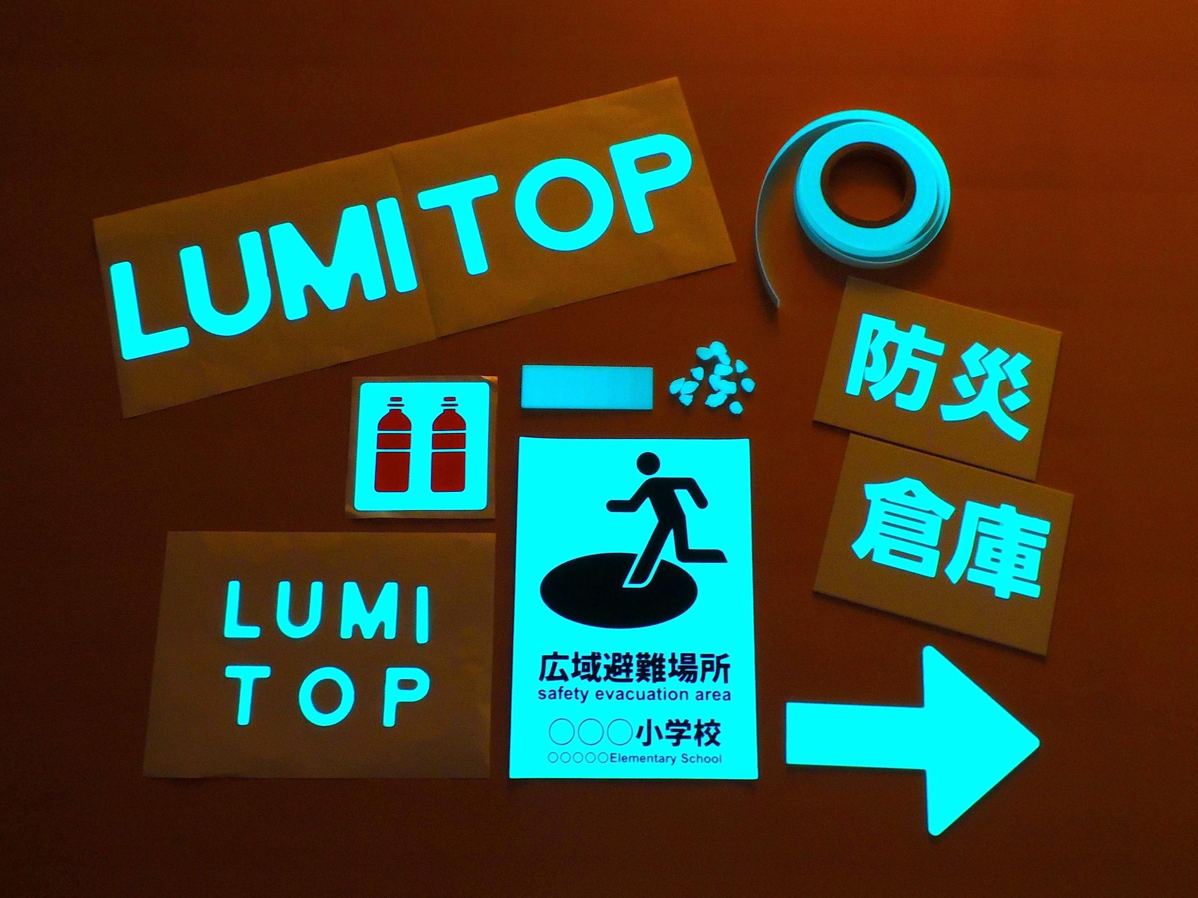 曲がる屋外向け蓄光シート『LUMITOP(ルミトップ)™』