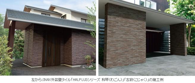 住宅・非住宅向けのINAX外装壁タイル10商品を新発売