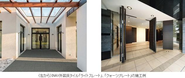 デザイン性の高いINAX床タイル13商品を新発売