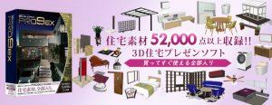 3DマイホームデザイナーPRO9 EX 素材パック2019