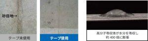 3Mコンクリート型枠ジョイント止水テープ2237CR